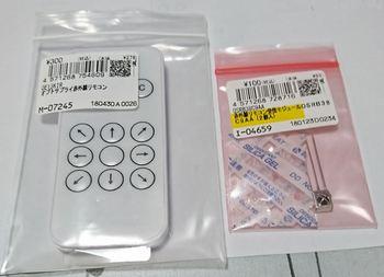 リモコン.JPG